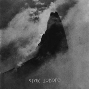 Aluk Todolo Occult Rock